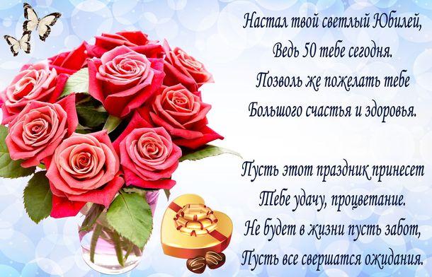 otkritki-s-pozdravleniem-rozhdeniya-50-letiem foto 18