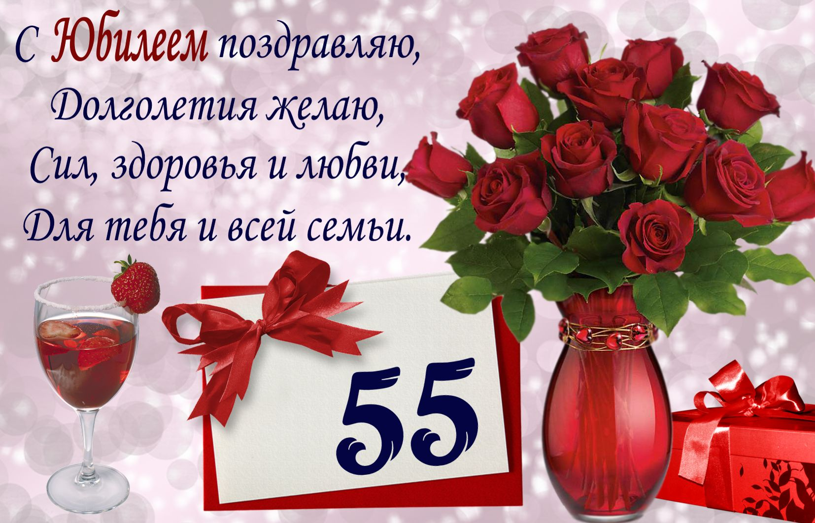 Поздравление на юбилей мужчине на 55 лет женщине
