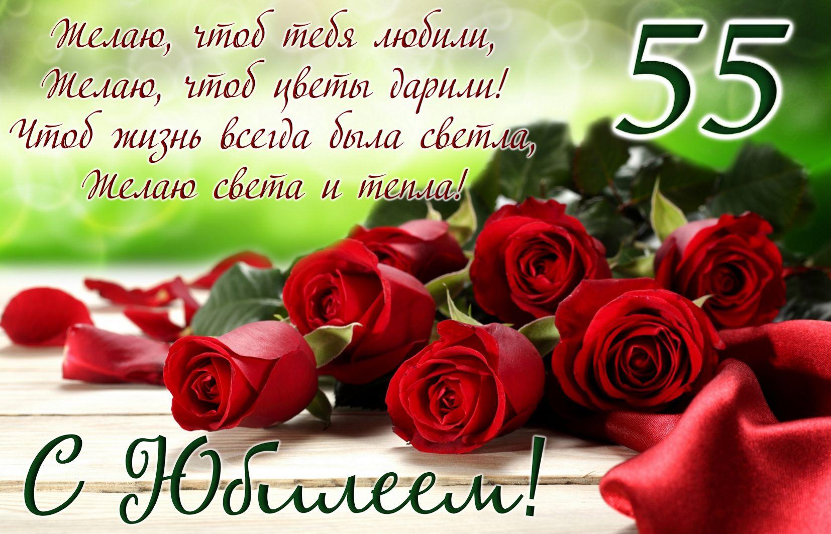 Поздравления 55 лет свет
