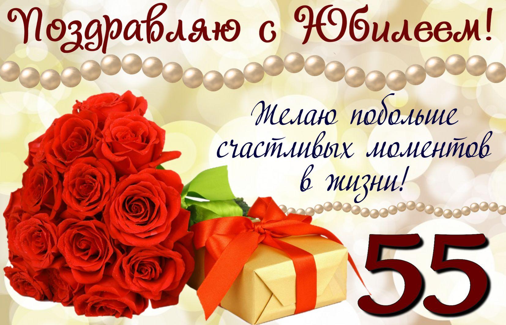 Смешные поздравления 55 летием