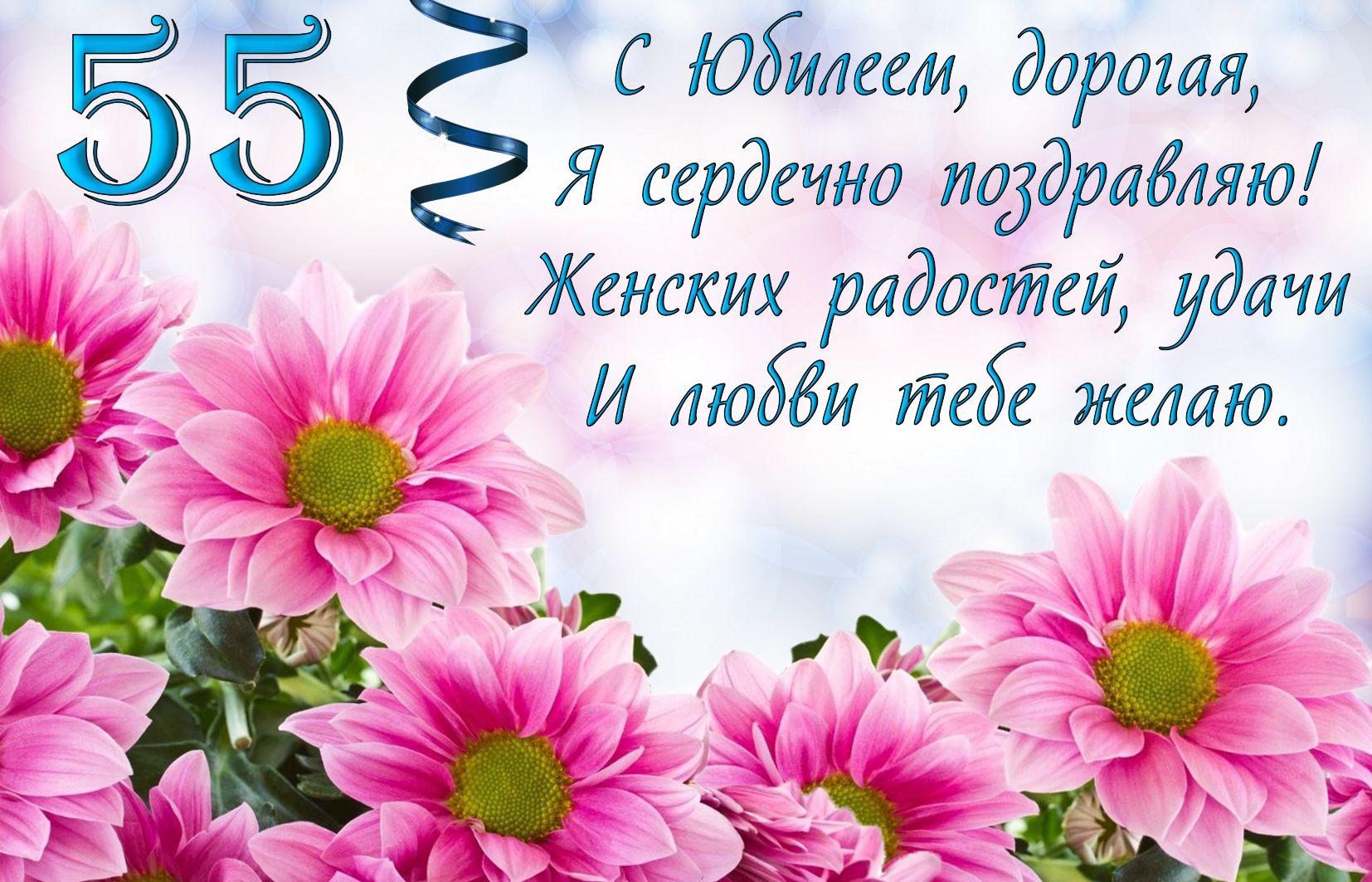 Открытка с розовыми цветами и пожеланием на 55 лет