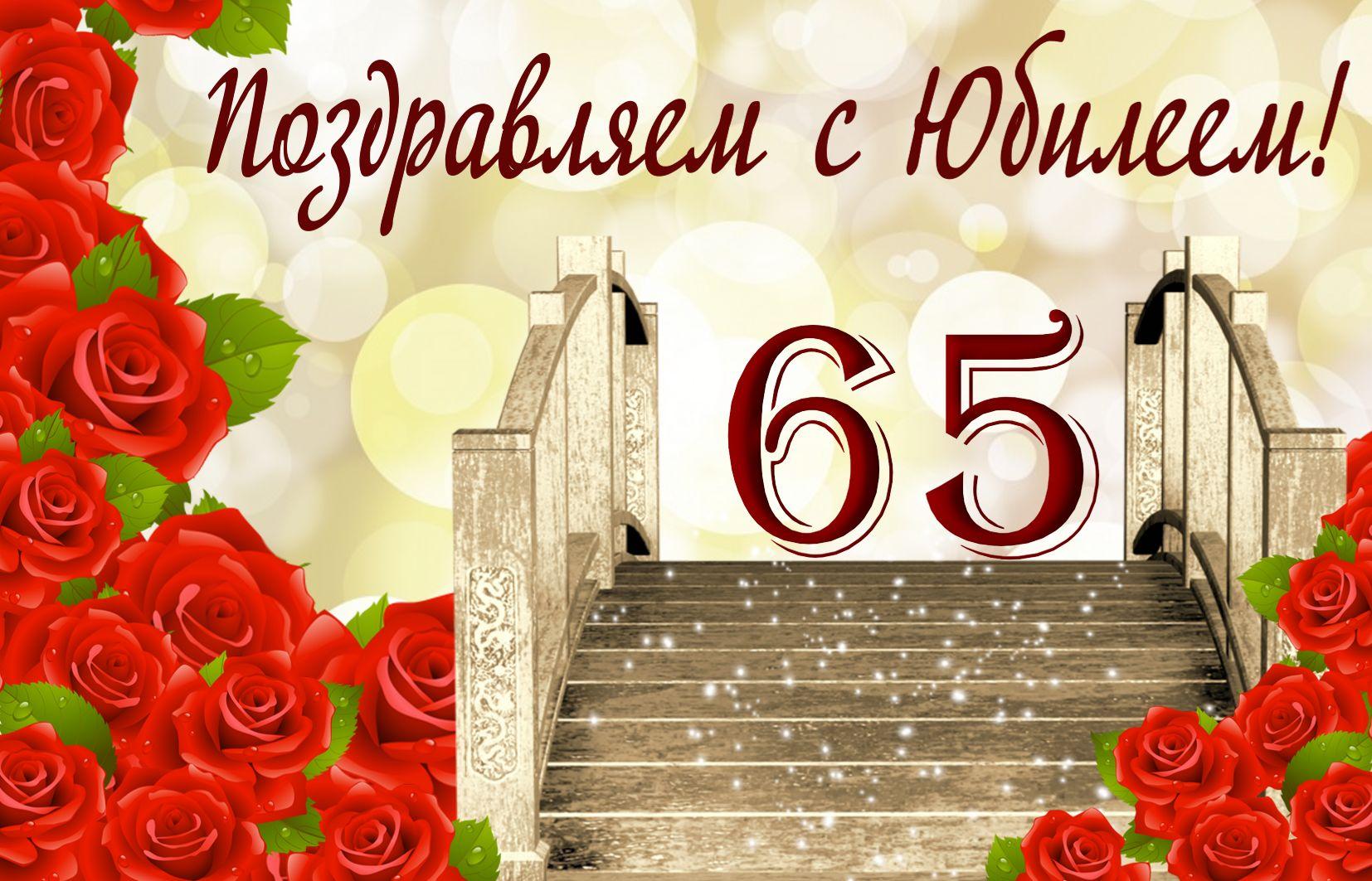 Открытка на юбилей 65 лет - мостик в блестках в окружении роз