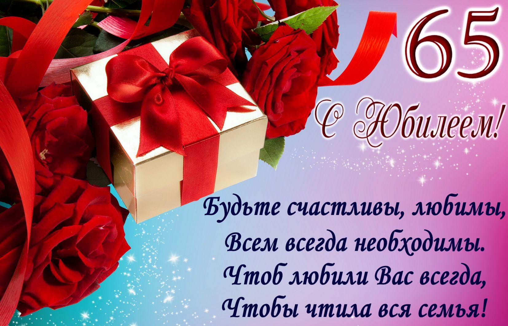 Поздравление с днем рожденья для женщины в 65лет