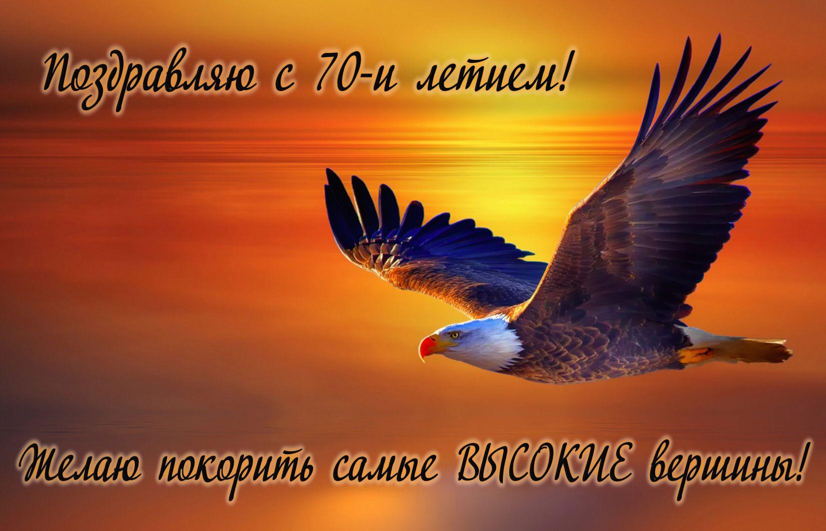 Открытка на юбилей 70 лет - орел в закатном небе и пожелание