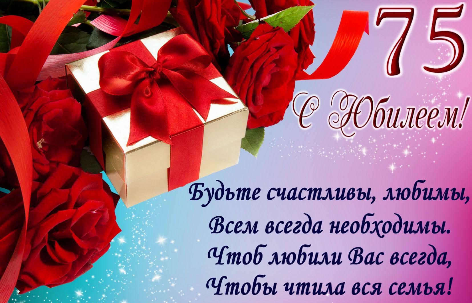Открытка с пожеланиями к юбилею, днем рождения