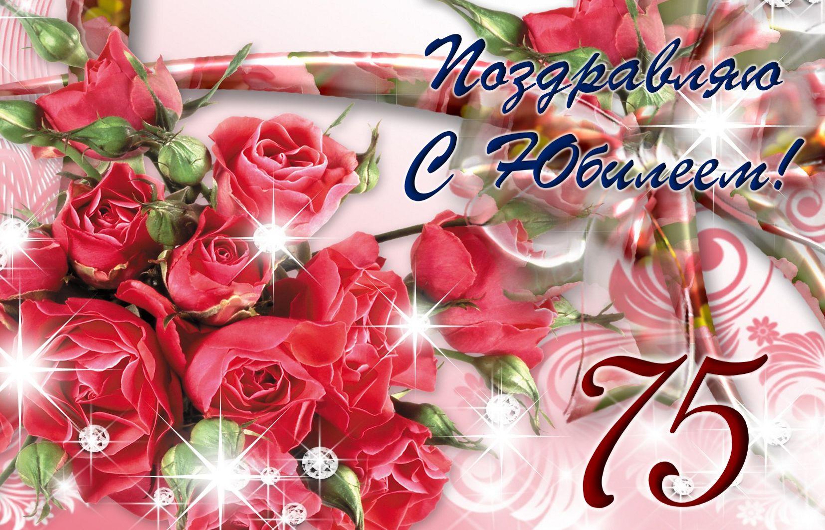 Блестящие розы на 75 День рождения