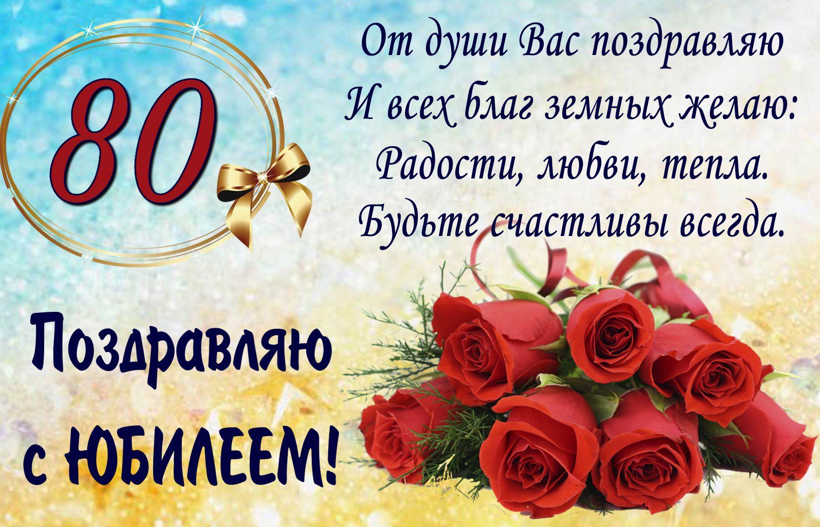 Открытка на юбилей 80 лет - поздравление с букетом красных роз