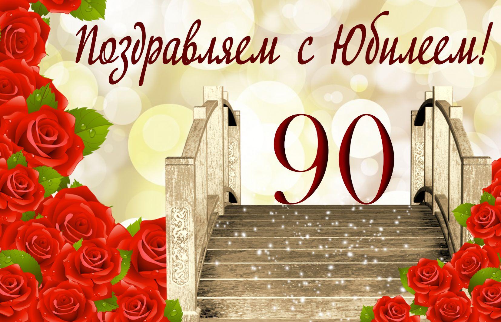 Поздравление маме с 50-летием