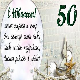 Поздравление свекру с юбилеем 50 лет