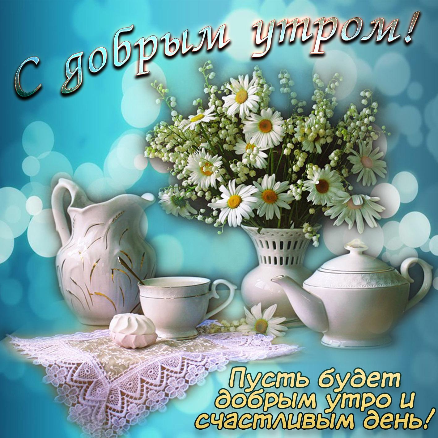 Днем, красивые открытки доброе утро и доброго дня