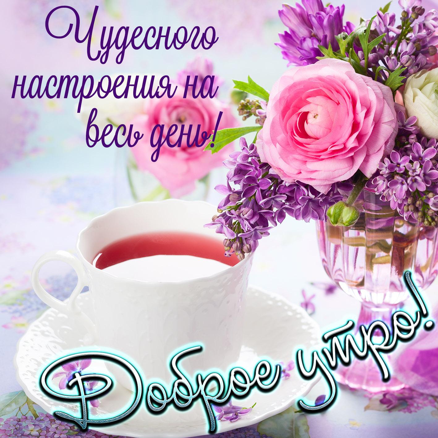 Открытки с поздравлениями добрым утром