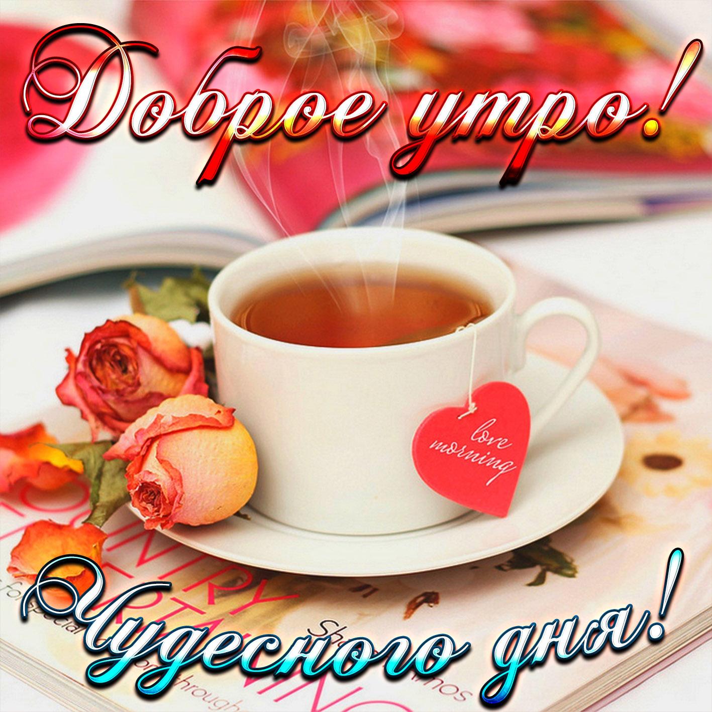 Вечер спокойной, открытки доброе утро с чаем