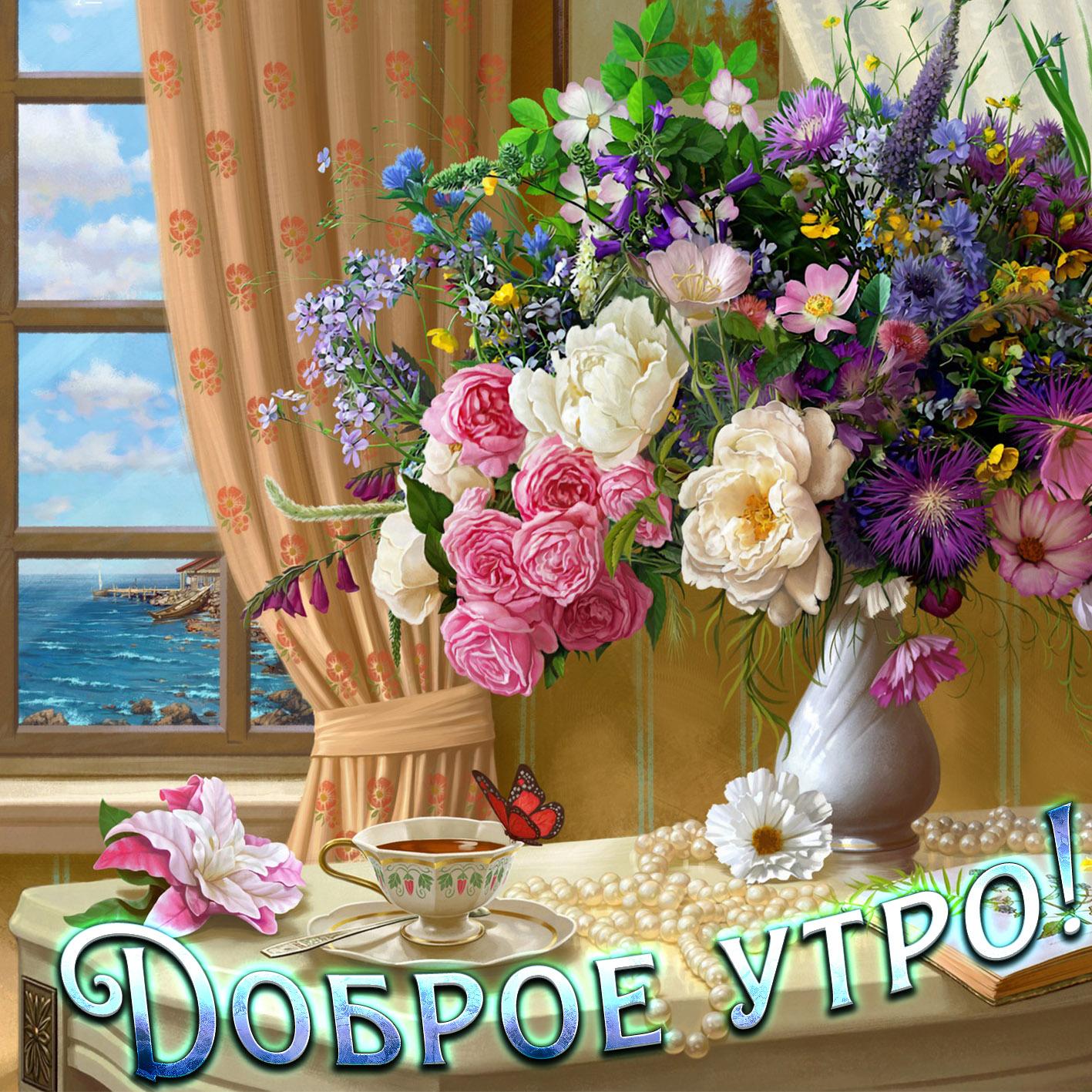 Открытки доброе утро и прекрасного дня с луговыми цветами это