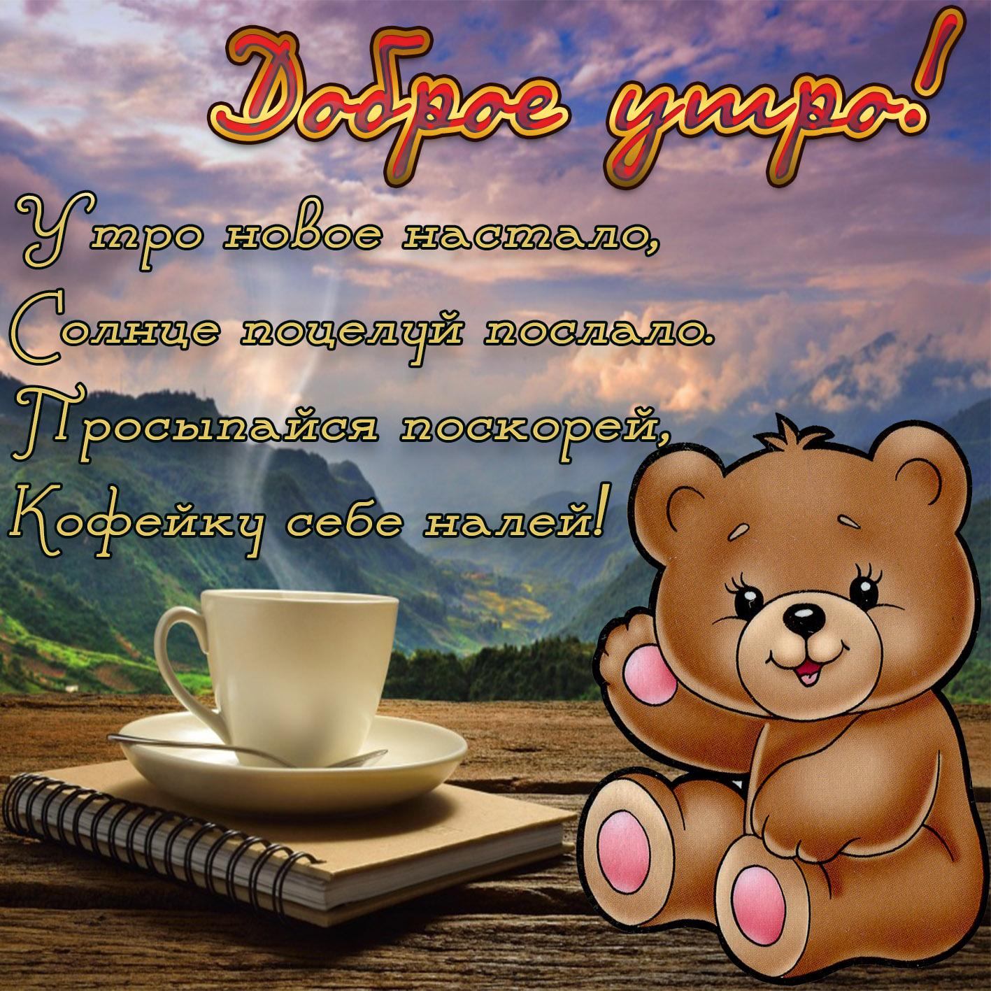 Красивые поздравления с добрым утром открытки, почтовая открытка про