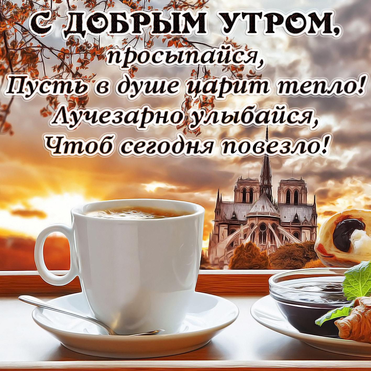 открытки с добрым утром и добрыми пожеланиями целях