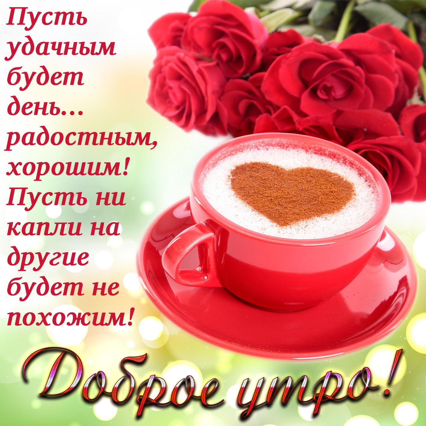 Днем рождения, открытки с добрым утром милый хорошего дня
