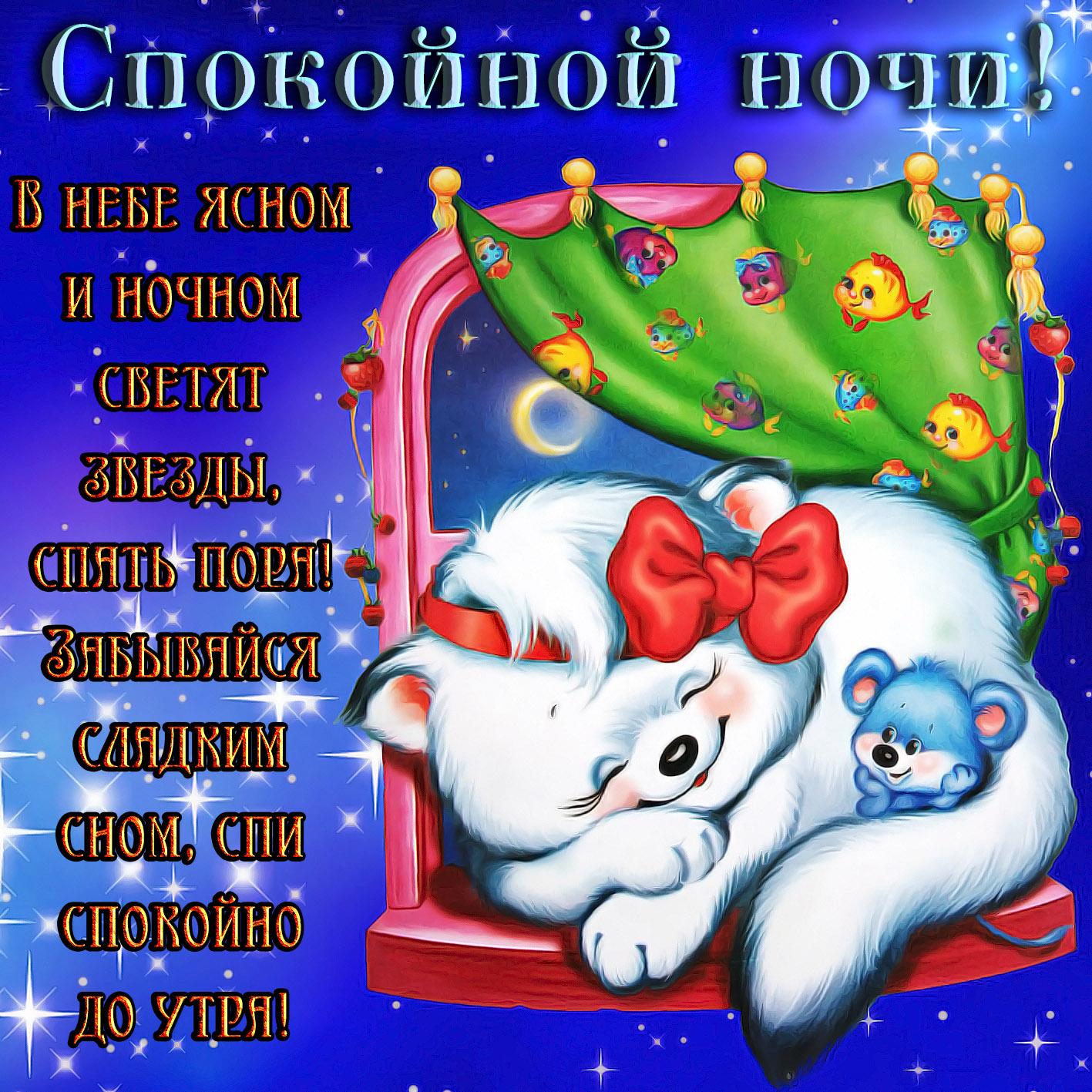 Картинки, классные открытки с пожеланиями спокойной ночи
