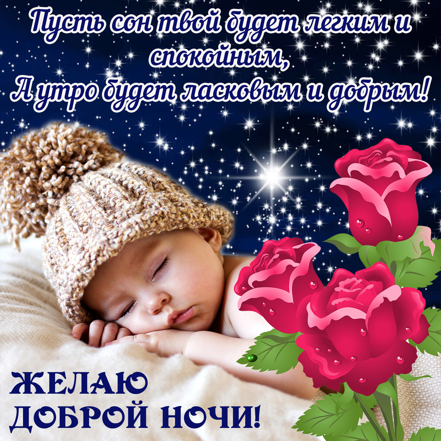 Картинки с пожеланиями спокойной ночи для друга