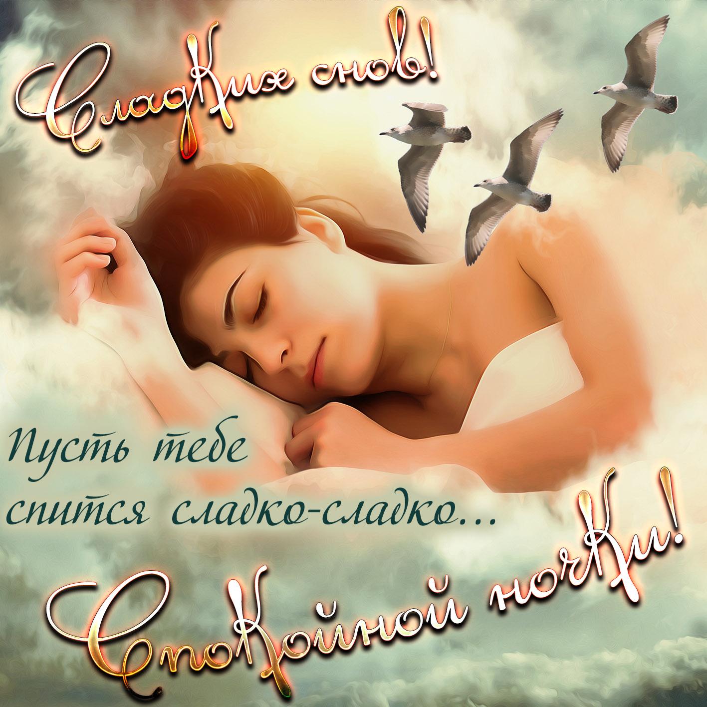 Красивую картинку спокойной ночи для девушки, прощение открытки поздравление