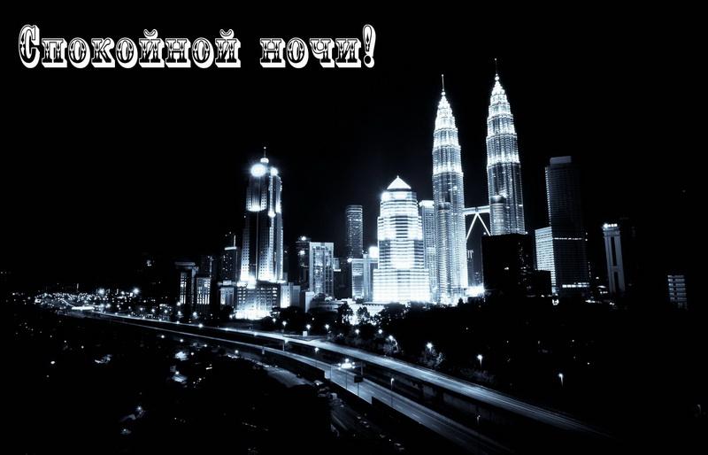 открытка - ночной город с яркой подсветкой