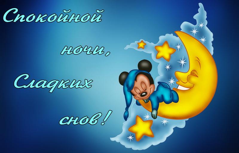 сладких снов на казахском картинки согласно