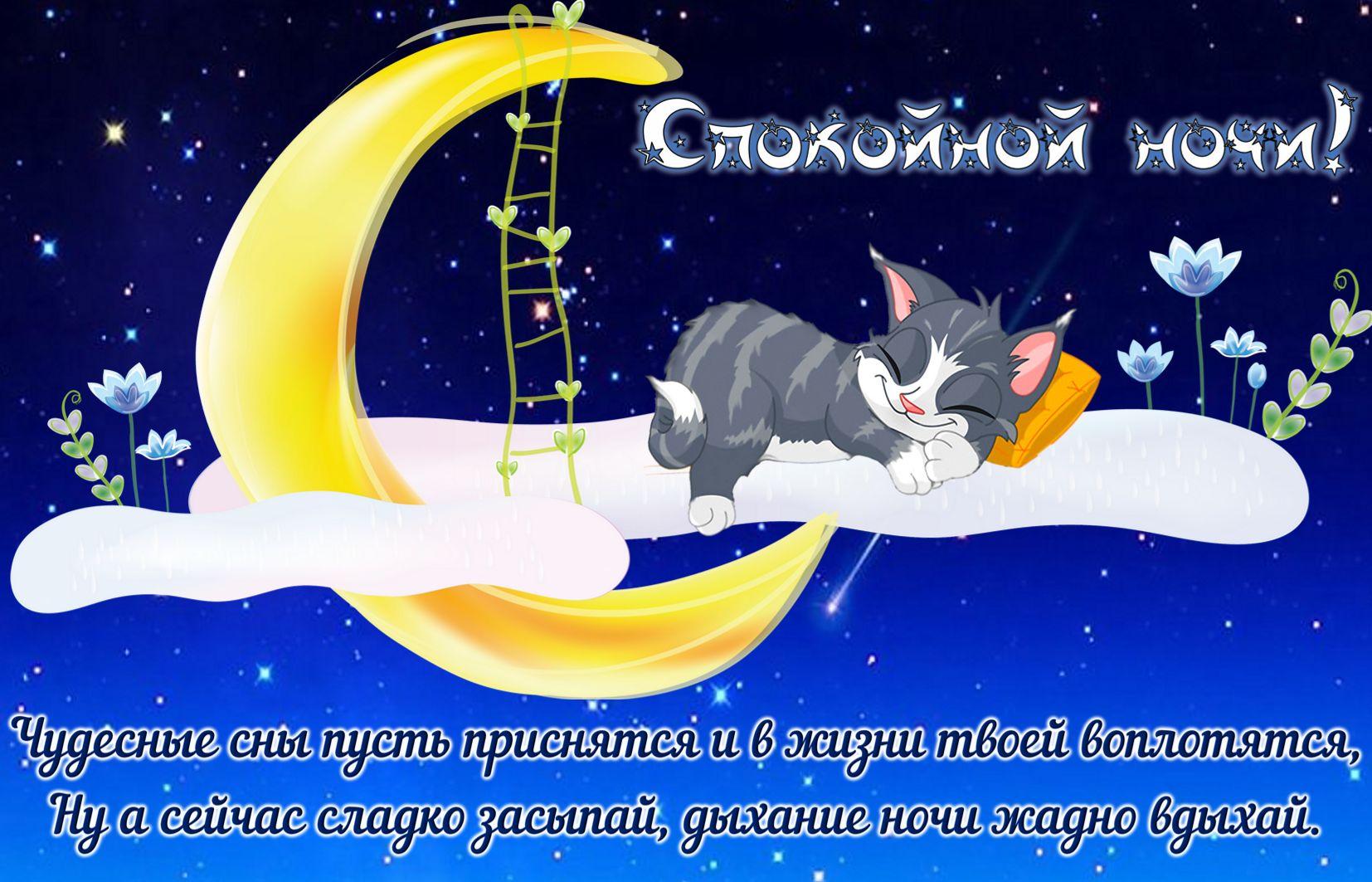 Фредди, доброй ночи открытки или