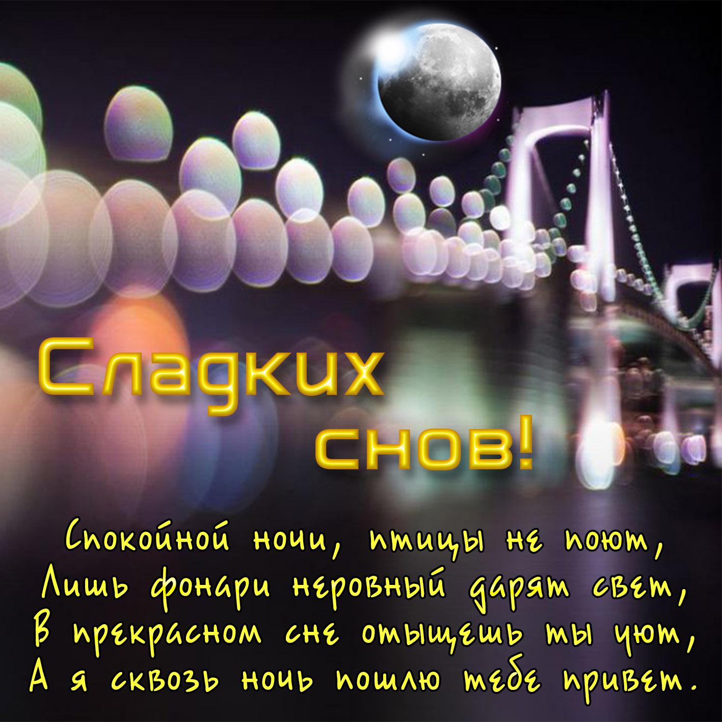 https://kartinki-life.ru/articles/2018/09/29/krasivye-otkrytki-kartinki-s-pozhelaniem-spokoynoy-dobroy-nochi-i-sladkih-snov-chast-3-aya-2.jpg