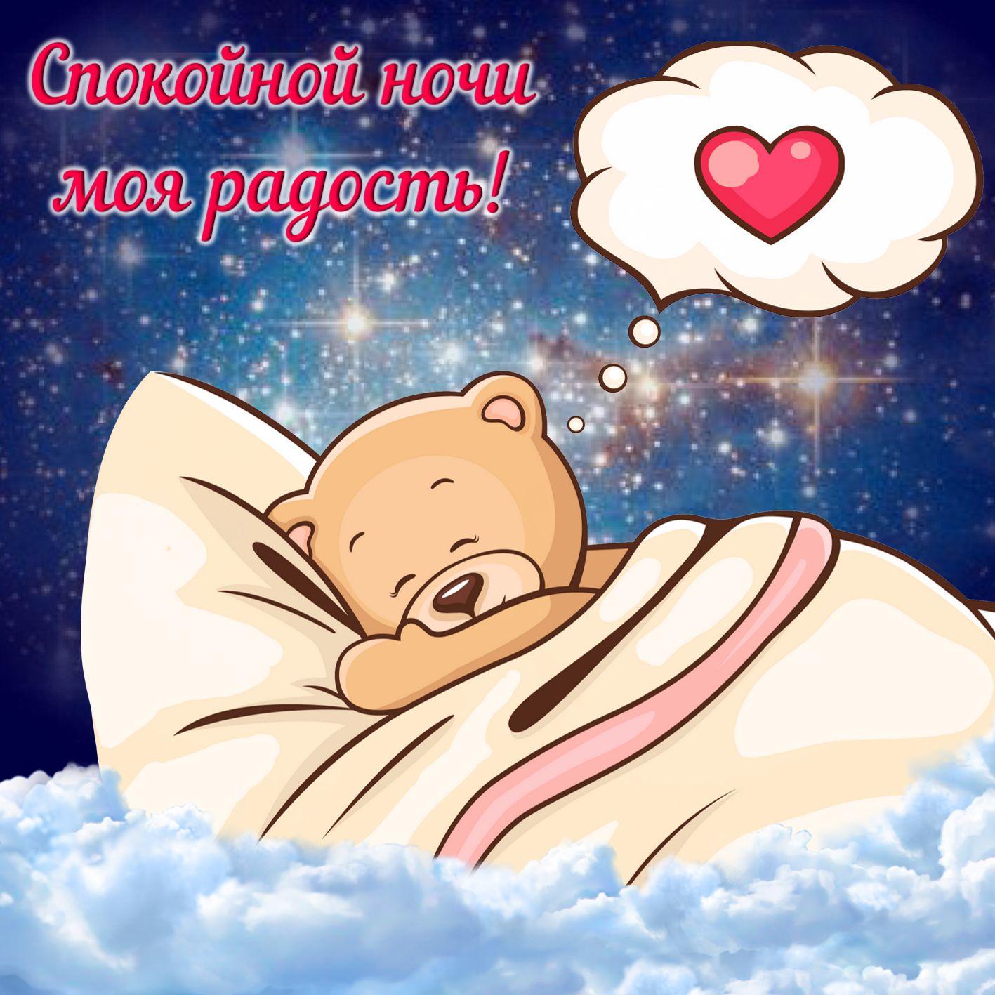 Винтажные, открытка целую доброй ночи