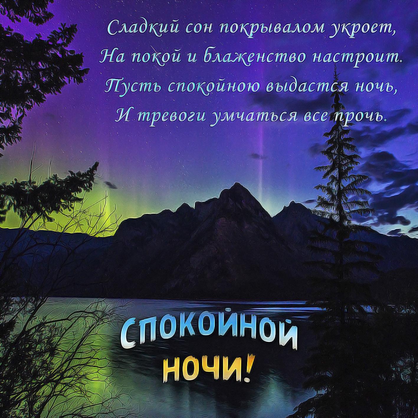 Открытки с пожеланиями спокойной ночи в стихах