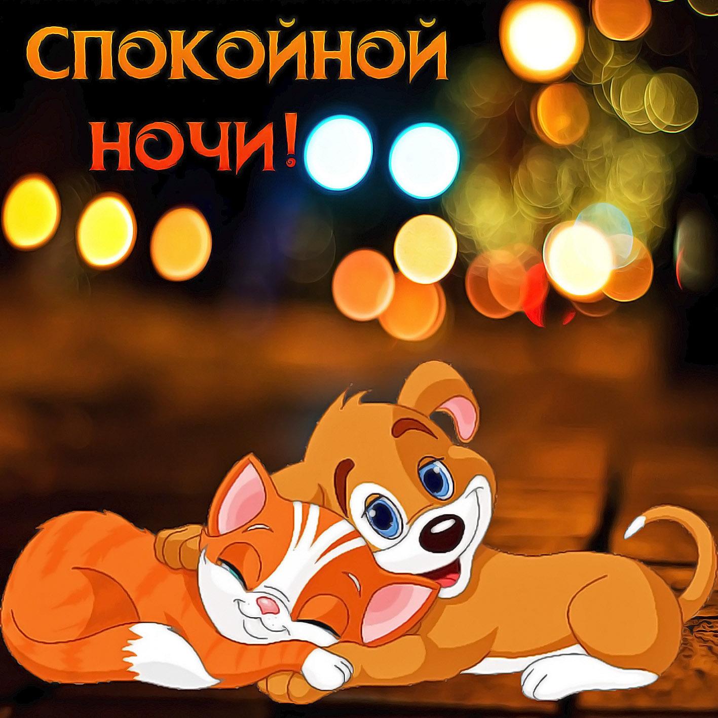 Новым годом, картинки с надписью спокойной ночи другу