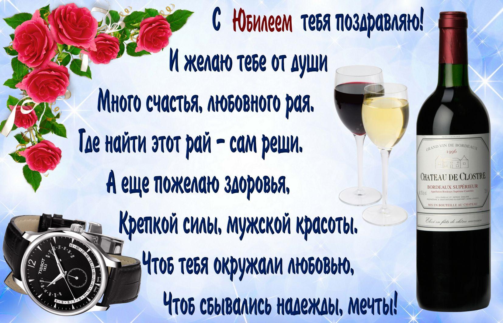 Поздравления с днем рождения или юбилеем мужчину