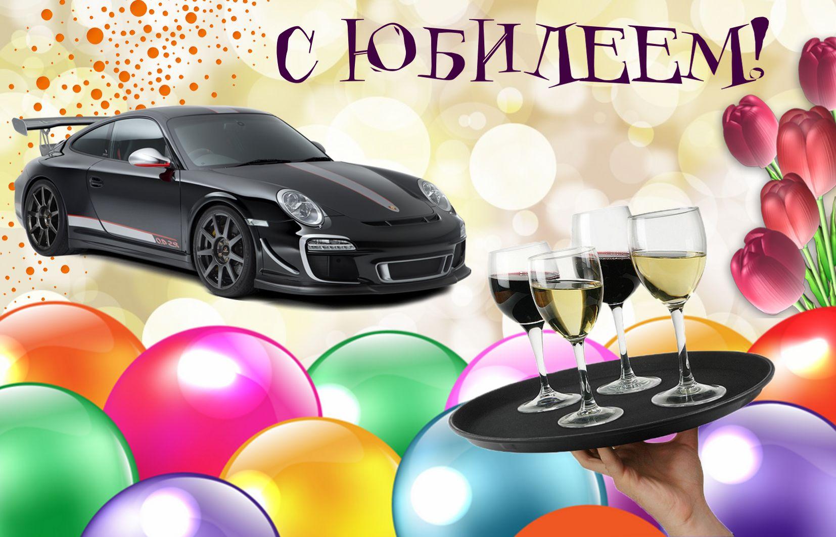 Открытка к юбилею - черная машина на праздничном фоне