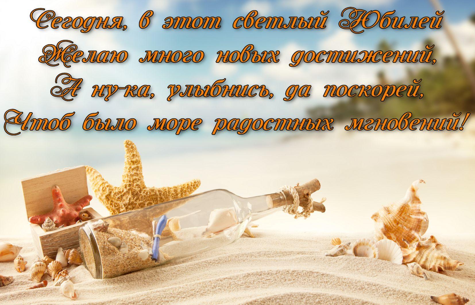 открытка с морем и пожеланием