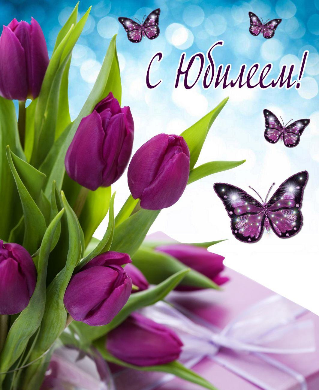 Январь, тюльпаны открытки девушке