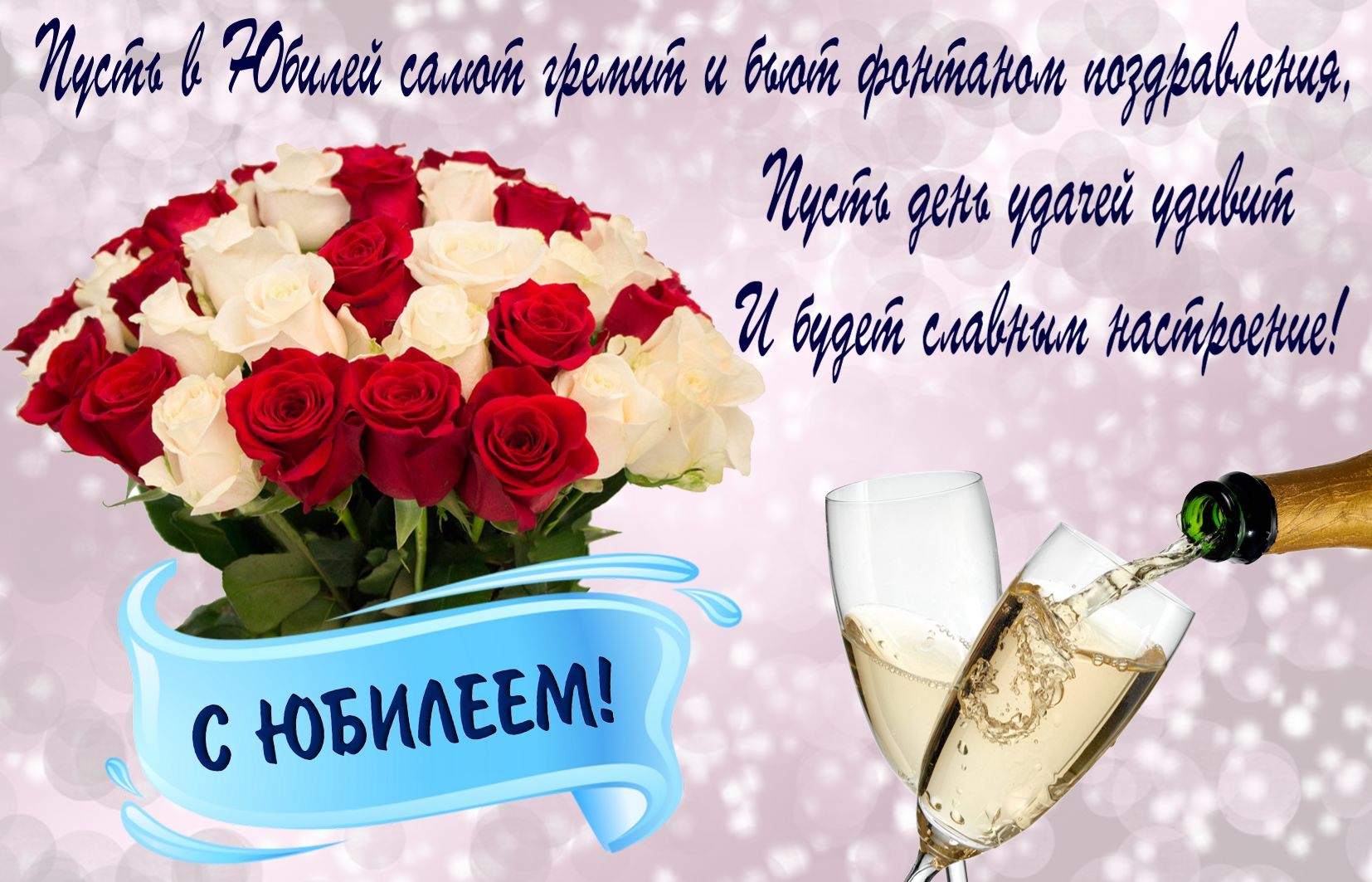 Поздравление с днем рождения с юбилеем для женщины