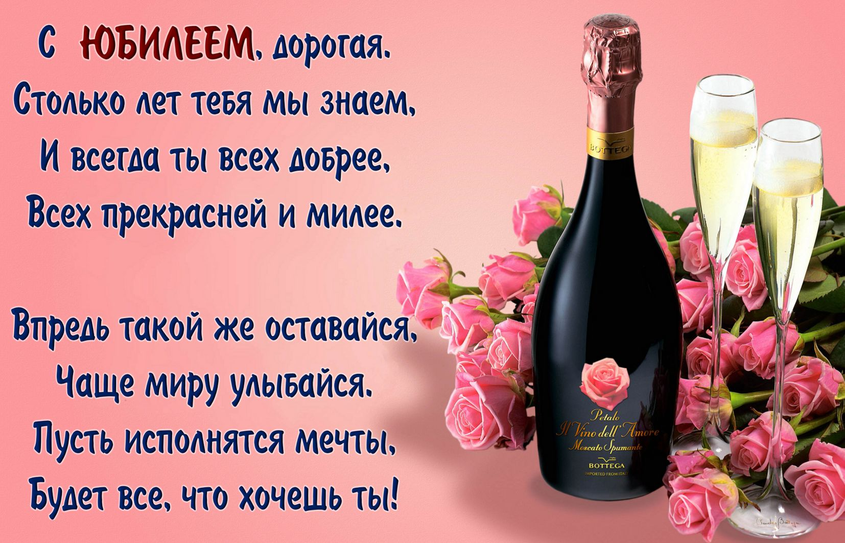 Поздравление с днем рождения ирине 40 лет