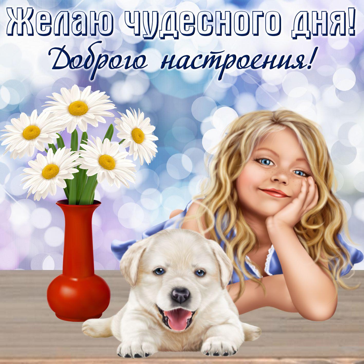 Добрым утром, открытка с пожеланием доброго дня и хорошего настроения для дорогой подруги