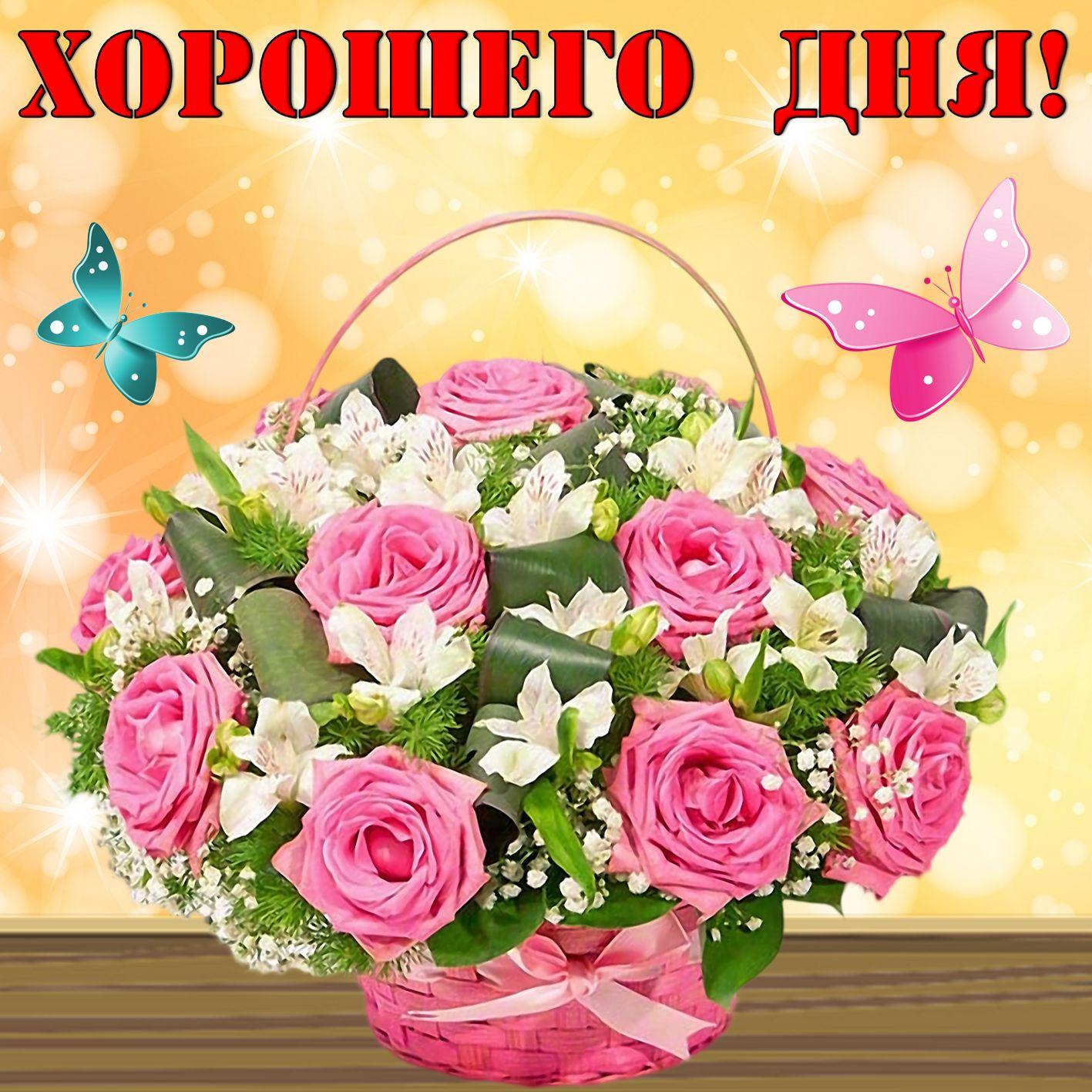 картинки с красивыми букетами цветов и пожеланий абсолютном большинстве