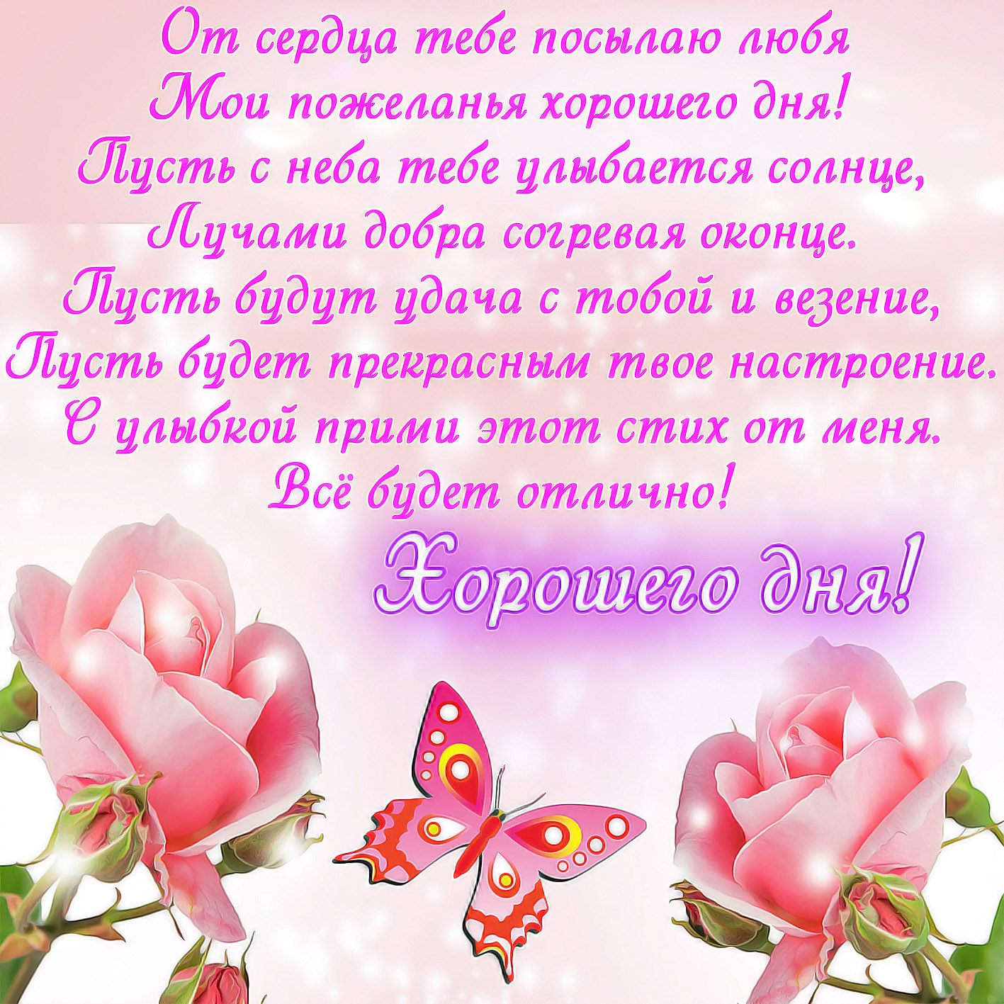 Пожелание хорошего дня любимой девушке открытки, открытки марта