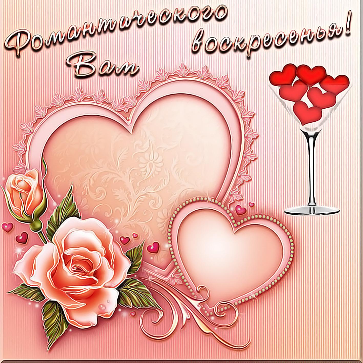 Картинка с сердечками на розовом фоне на воскресенье