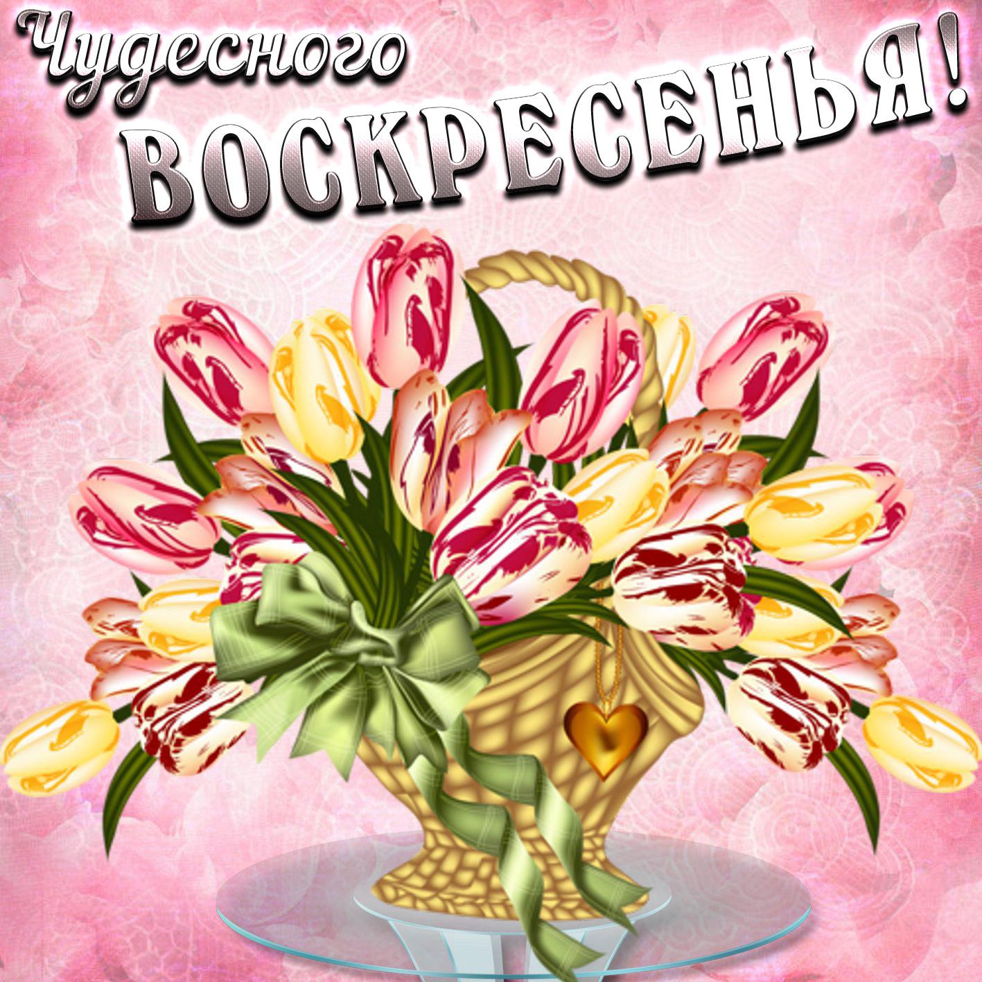 Открытка - букет тюльпанов для чудесного воскресенья