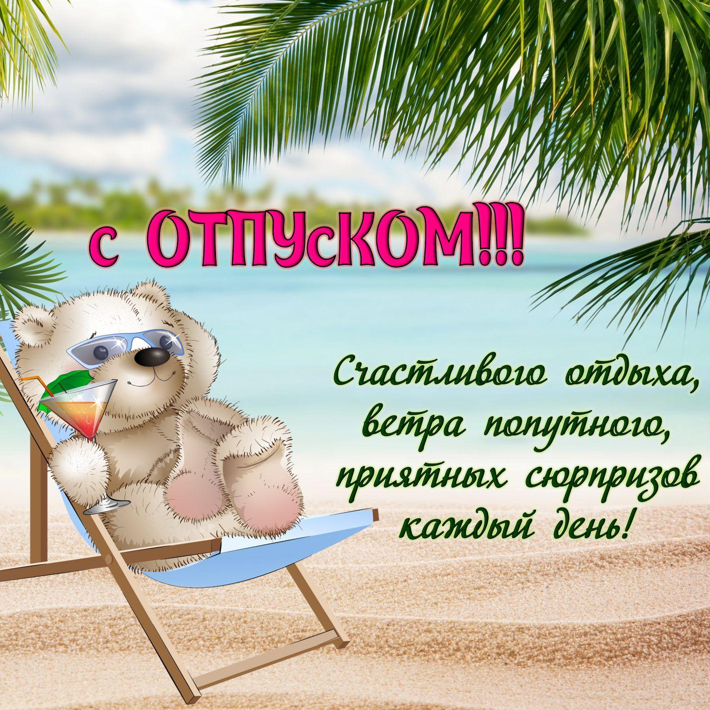 Открытки имениннику, картинка с надписью про отпуск