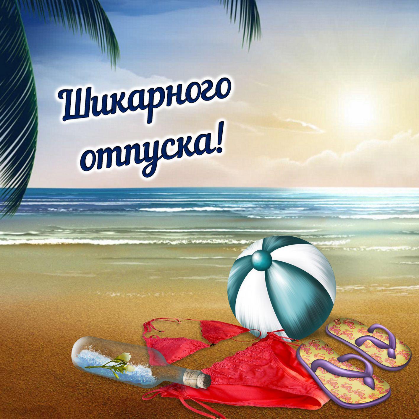 Картинки, открытки про отпуск и море