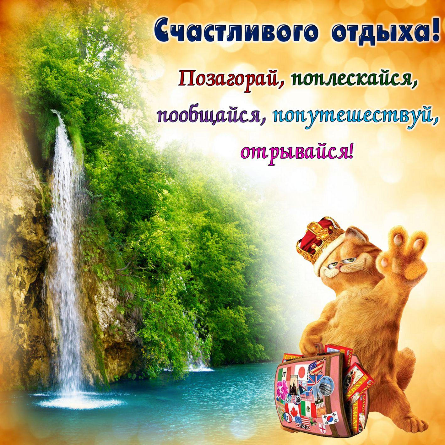 Сегодня выходной, открытки и пожеланиями отличного отпуска