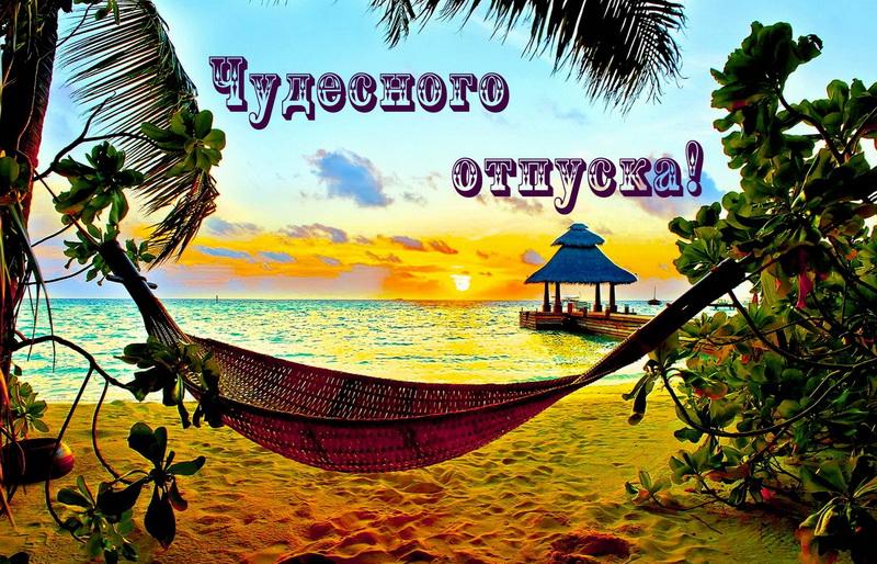 Открытка пожелание хорошего отпуска