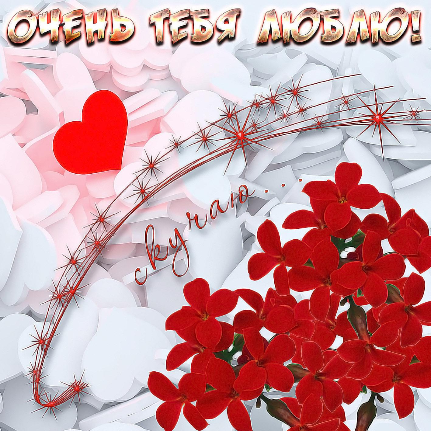Поздравление, красивые открытки люблю и обожаю