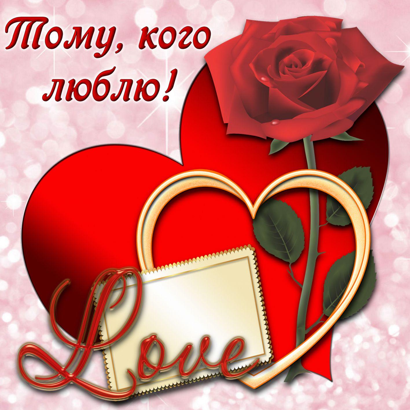 Красивые надписи на открытках с любовью