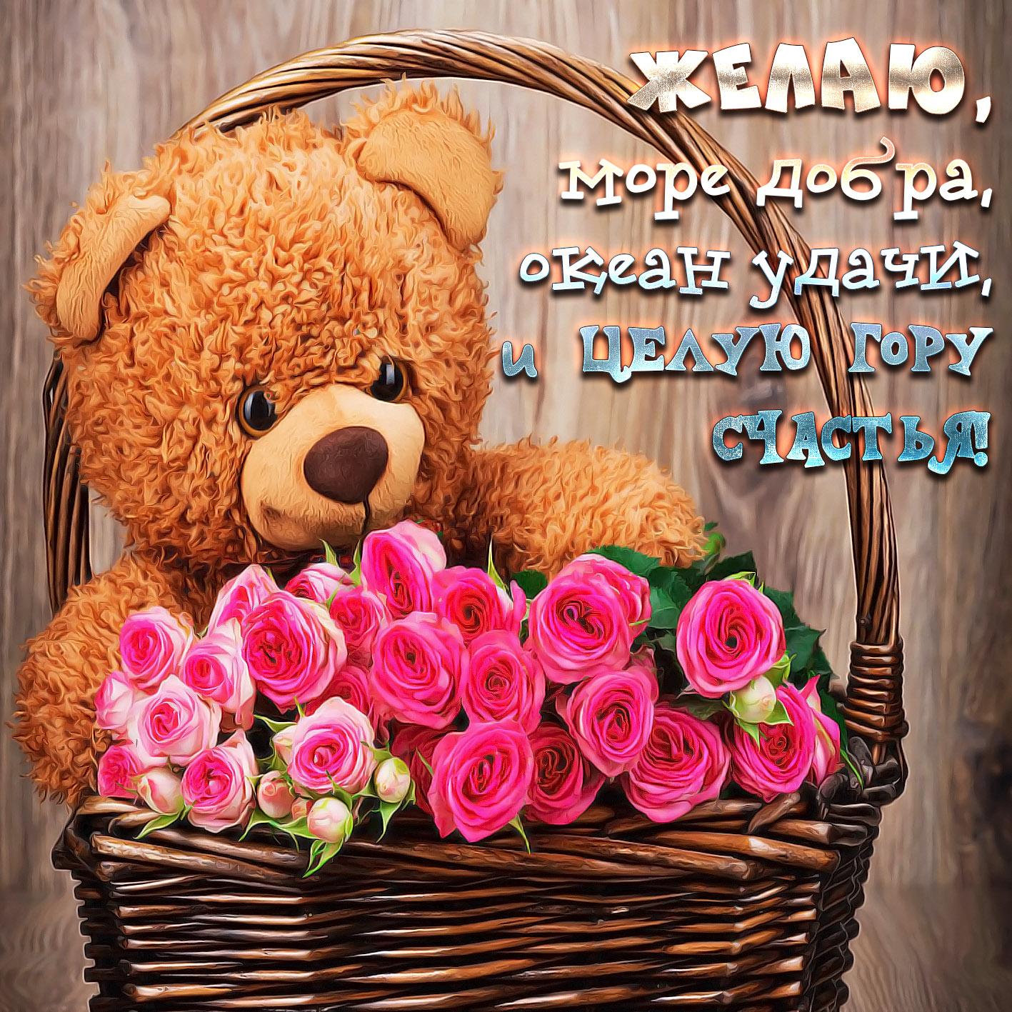 Открытка с плюшевым мишкой и розами с пожеланием