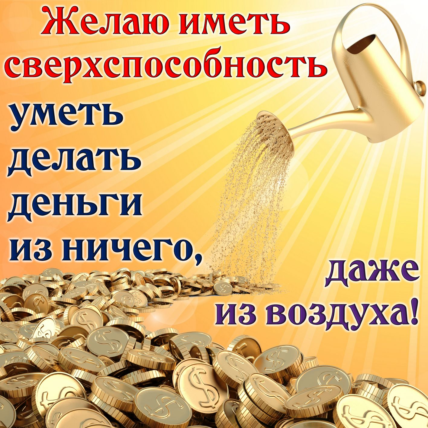 Поздравление деньгами в стихах прикольные