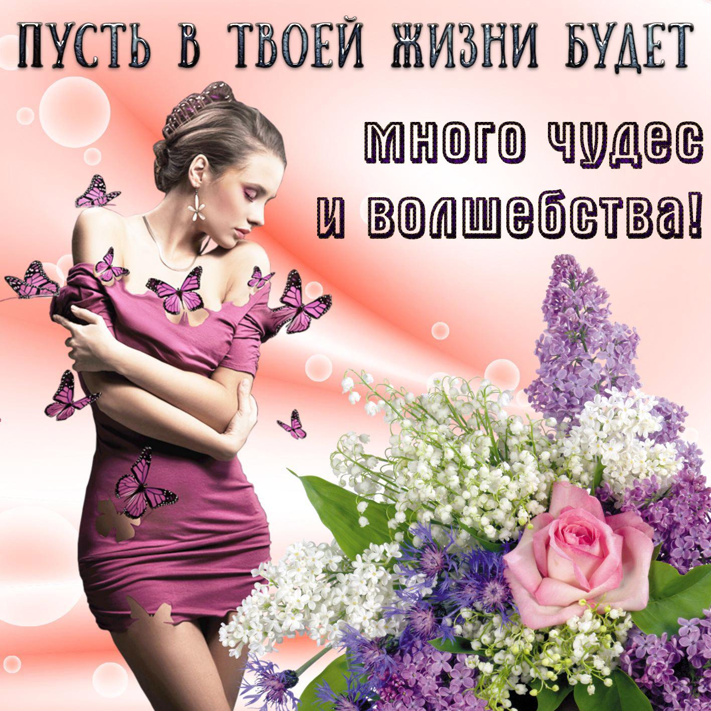 Пожелания девушке в открытке